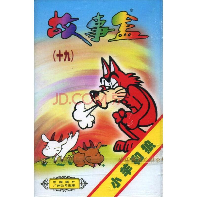 故事盒(19)小羊和狼(卡带)