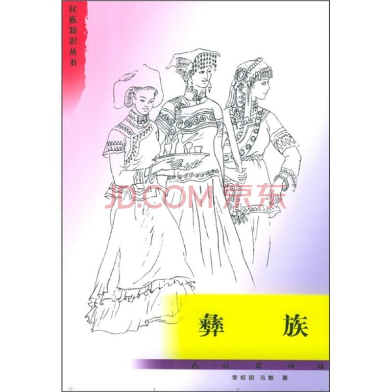 彝族图片图片 彝族电影彝族歌曲