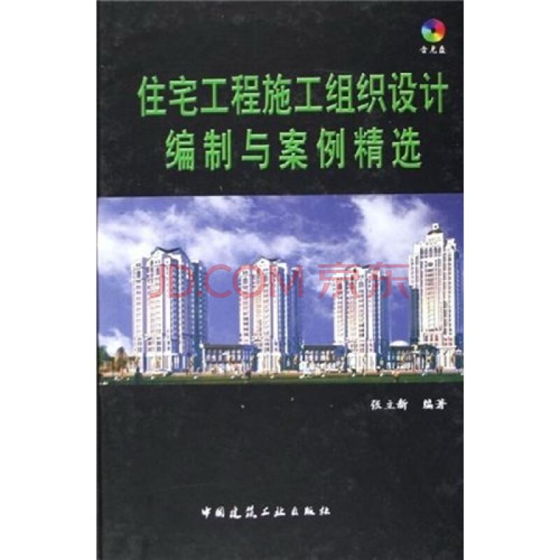 住宅工程施工组织设计编制与案例清选 附光盘
