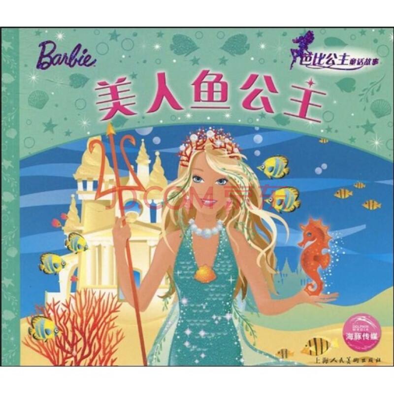 芭比公主童话故事:美人鱼公主图片