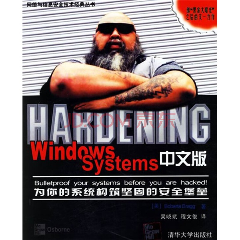 Hardening Windows Systems中文版|pdf书籍(48.9M) - pdfhome - PDF电子书城
