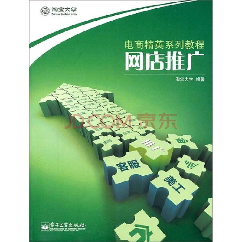 电商精英系列教程_网店美工(全彩)|pdf书籍(26.5M) - pdfhome - PDF电子书城