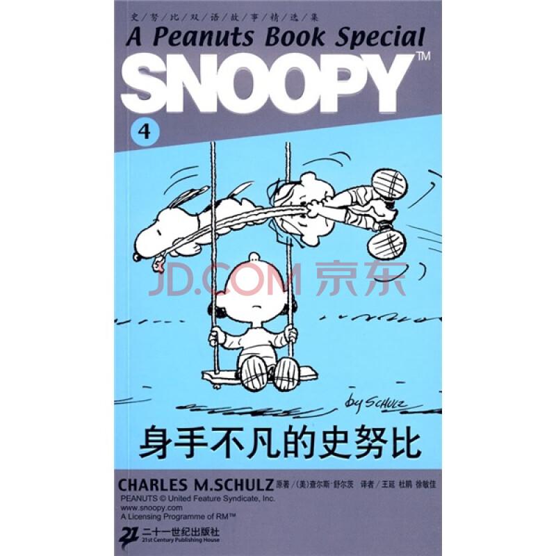 史努比双语故事精选集4 身手不凡的史努比