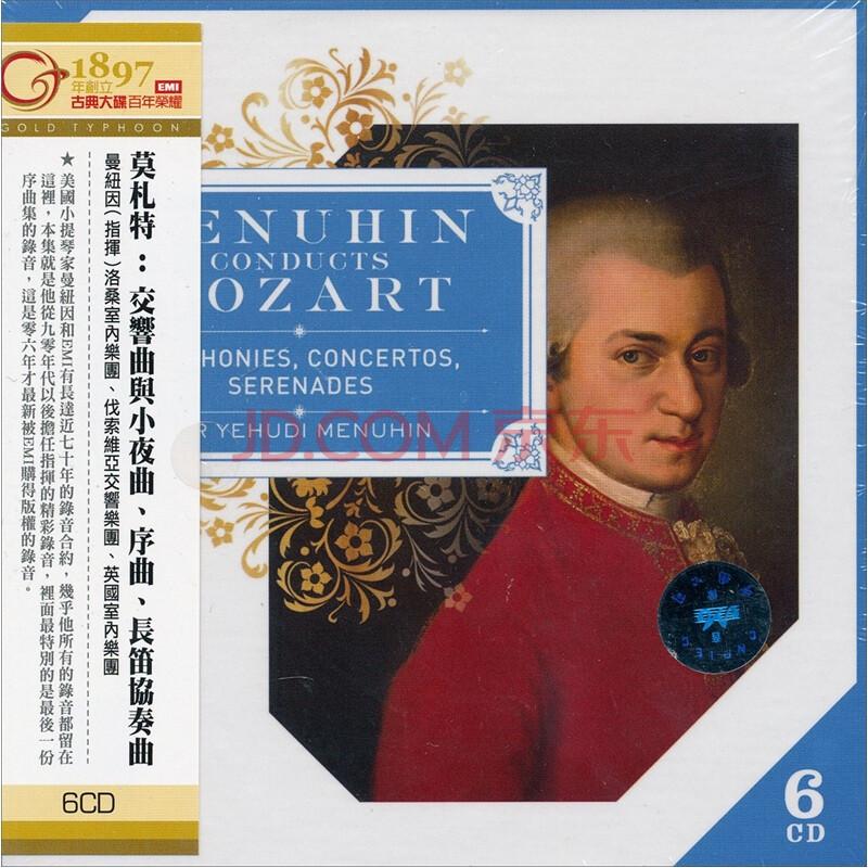 求四重奏莫扎特小夜曲第四乐章琴谱