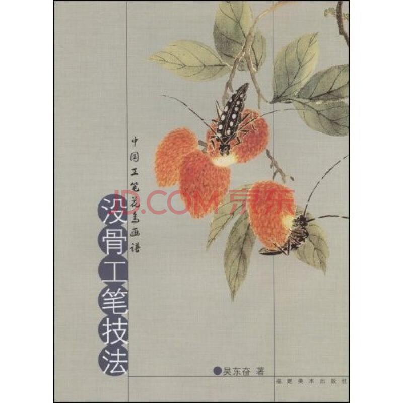 中国工笔花鸟画谱丛书 没骨工笔技法