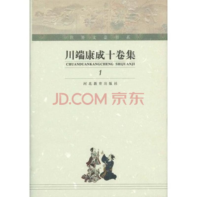 川端康成十卷集