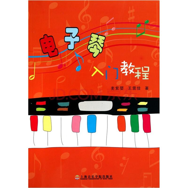 _学电子琴入门_电子琴入门教程-电子琴入门教程 儿童电子琴简谱 儿
