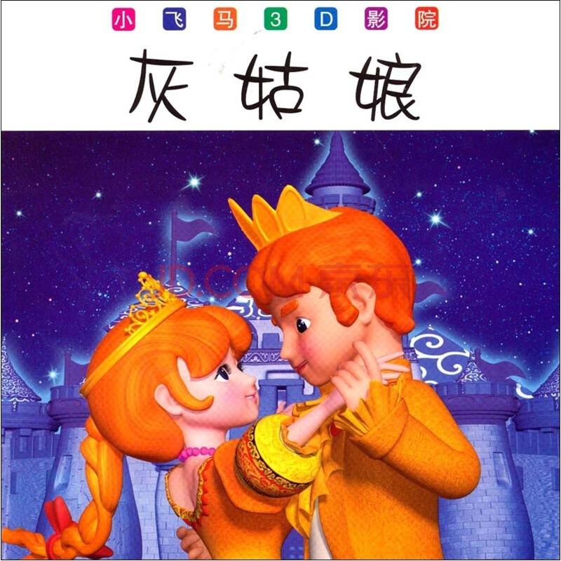 小飞马3d影院:灰姑娘图片