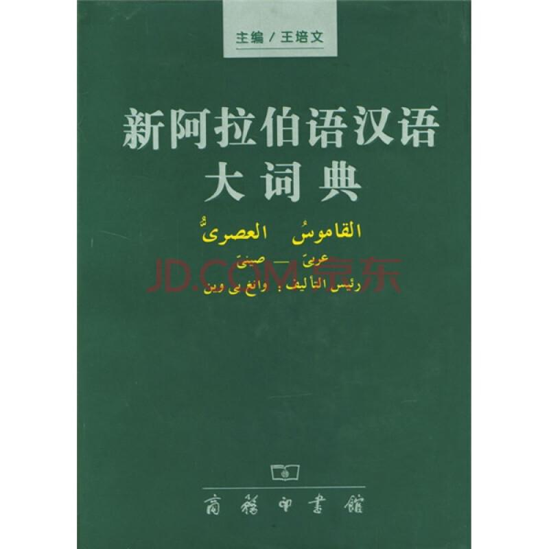 阿拉伯jelp法图解_新阿拉伯语汉语大词典图片图片