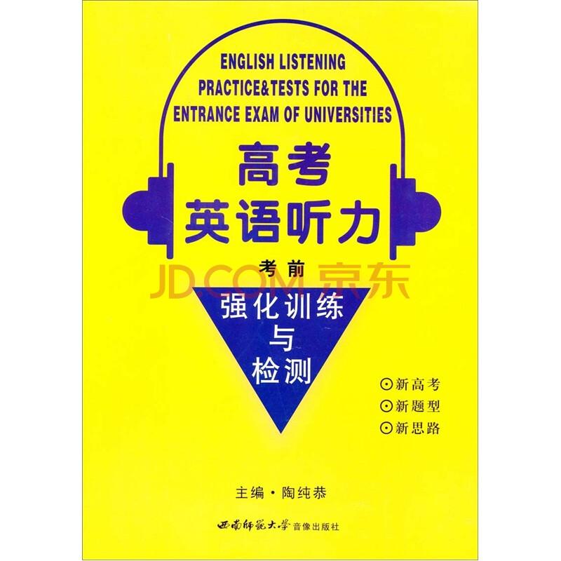 【高考听力专题】