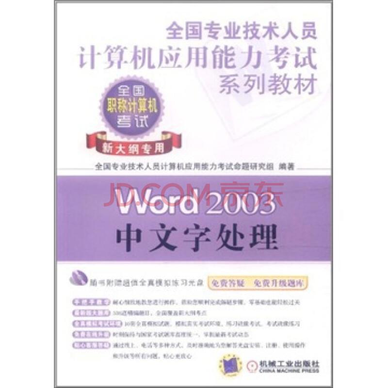 word技术路线图模板