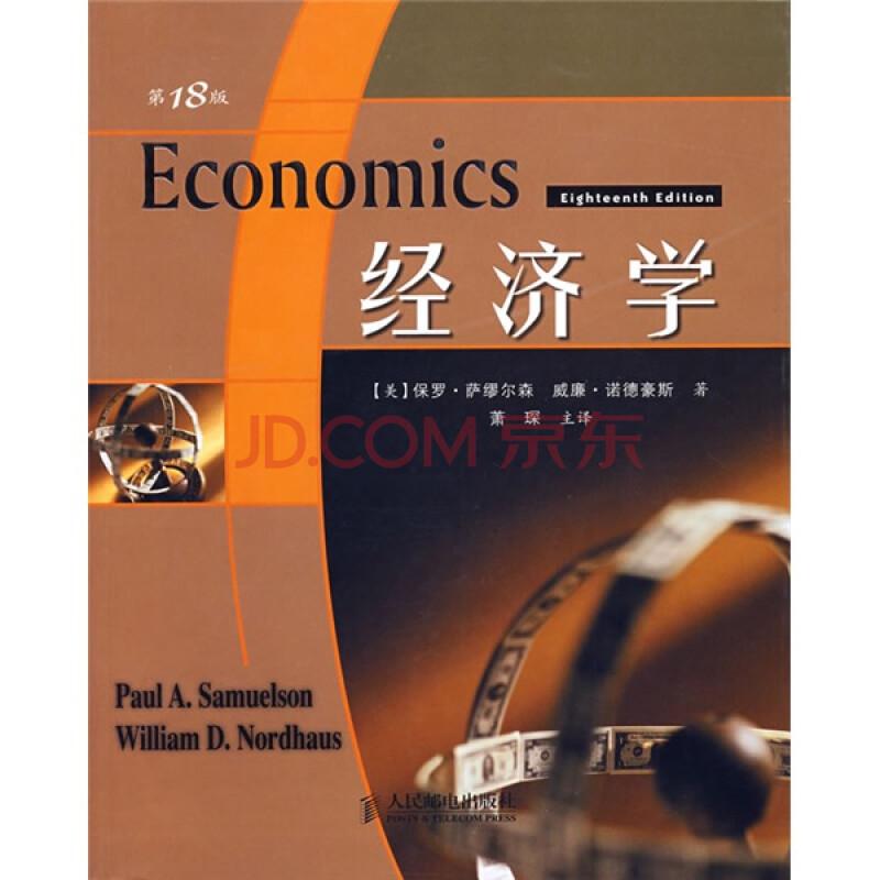 经济学_经济学_昌平科普网