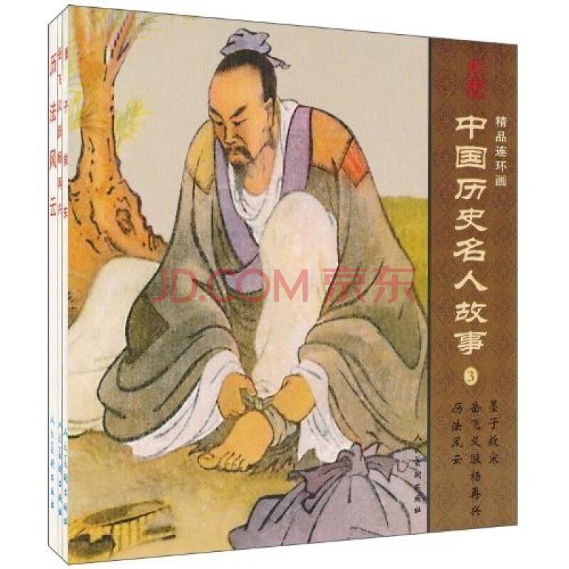 中国历史名人故事3图片