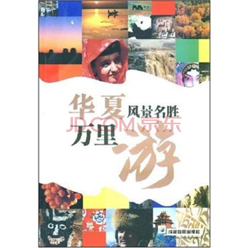 华夏风景名胜万里游图
