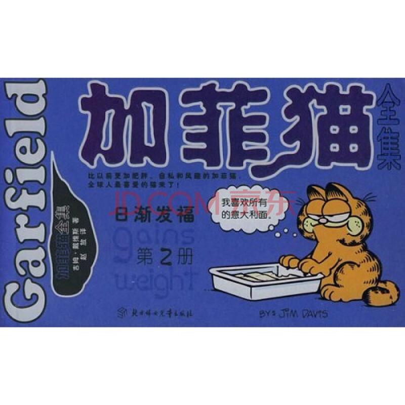 加菲猫全集2