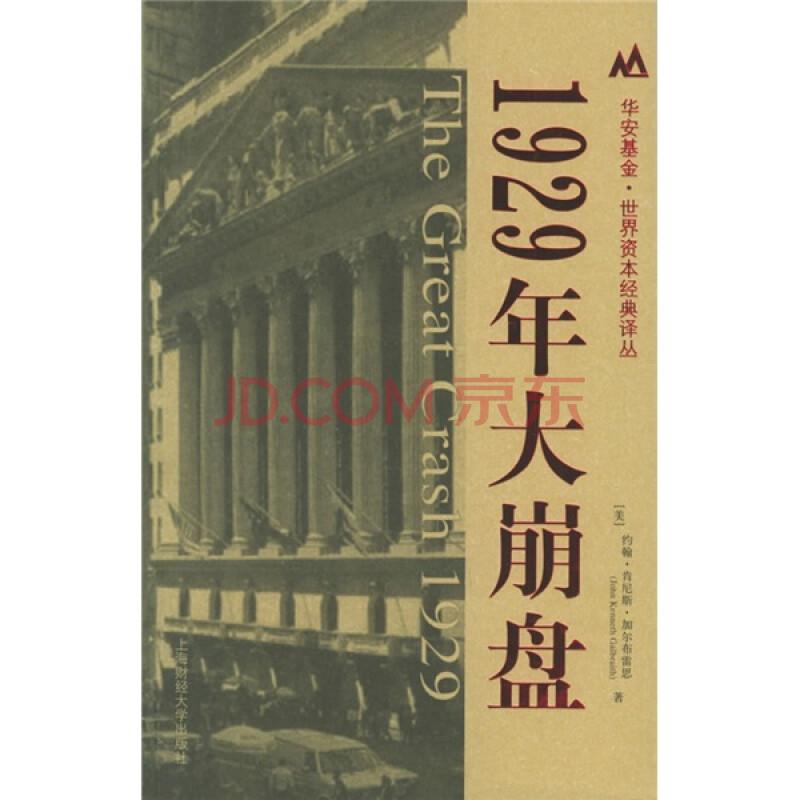 {1929年}.