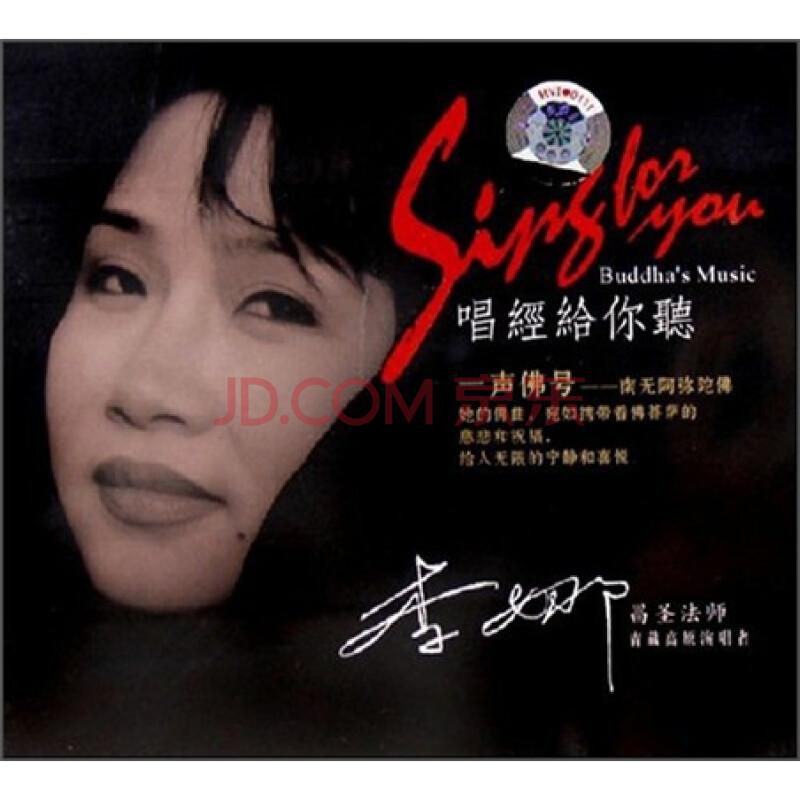 李娜青藏高原 CD