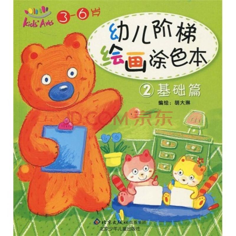 幼儿阶梯绘画涂色本2:基础篇(3-6岁)