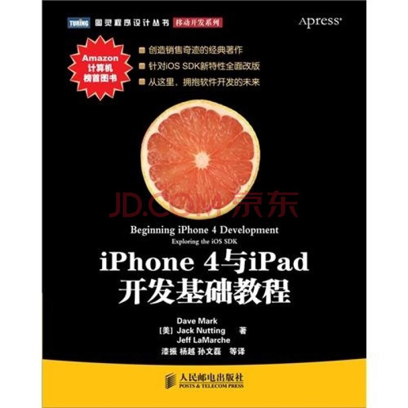 iPhone 4与iPad开发基础教程|PDF电子书(13.42M) - pdfhome - PDF电子书城