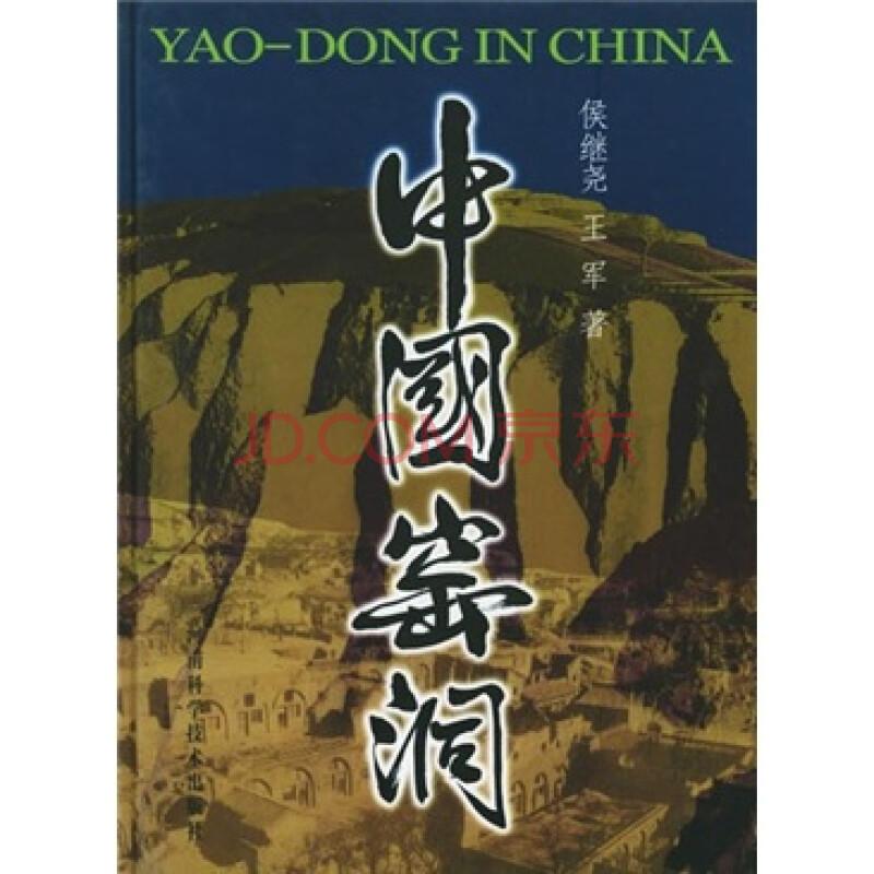 陇东的窑洞 - 景  波 - 景 波DE博客