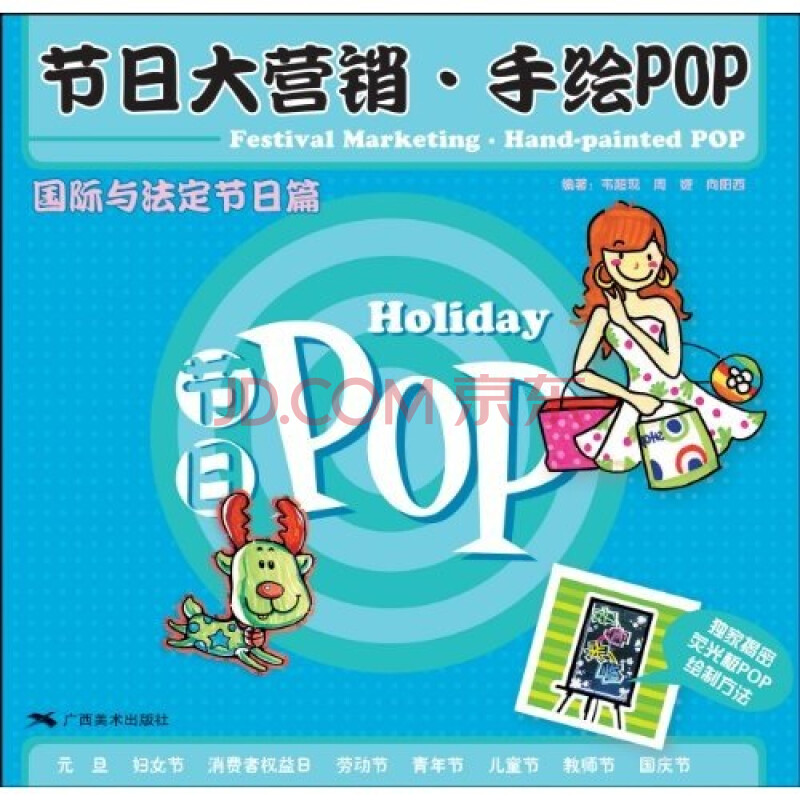 节日大营销·手绘pop:国际与法定节日篇