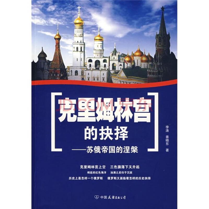 克里姆林宫的抉择 苏俄帝国的涅槃