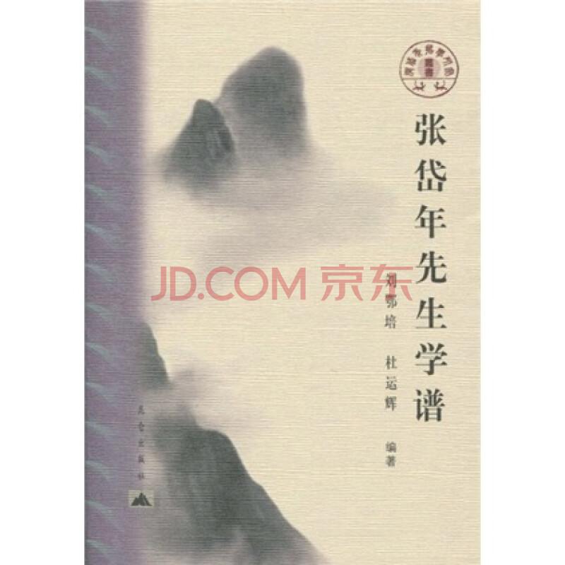 吕剧小姑贤尊母亲曲谱-张岱年先生学谱图片