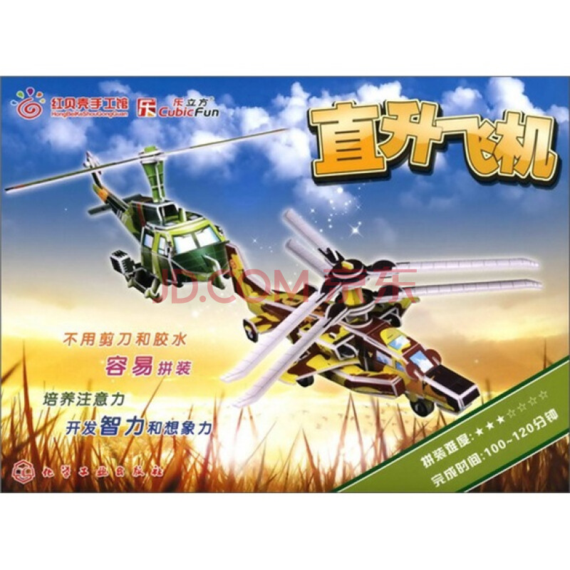速翔玩具 3d立体拼图 拼装创意diy手工制作 纸质仿真模型美国鱼鹰直升