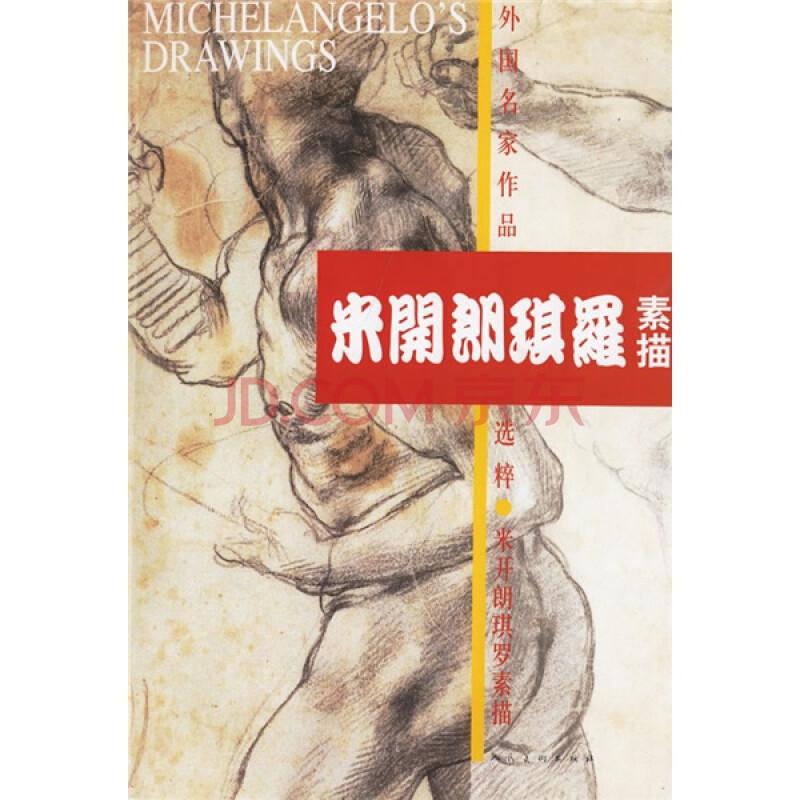 外国名家作品选粹 米开朗基罗素描