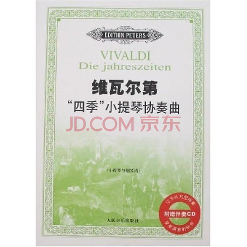 维瓦尔第 四季 小提琴协奏曲 小提琴与钢琴谱