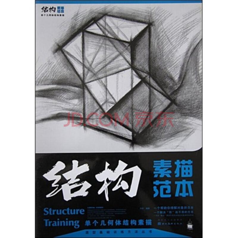 结构素描范本 单个几何体结构素描