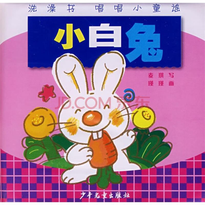 洗澡书 唱唱小童谣 小白兔图片