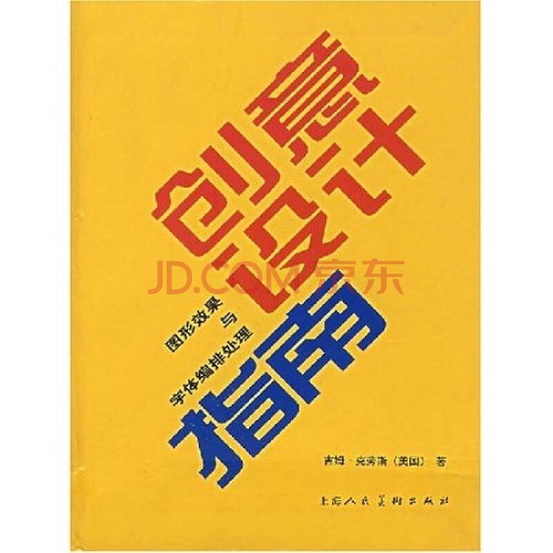 创意设计指南(美) 吉姆·克劳斯 著|书籍(46M) - pdfhome - PDF电子书城