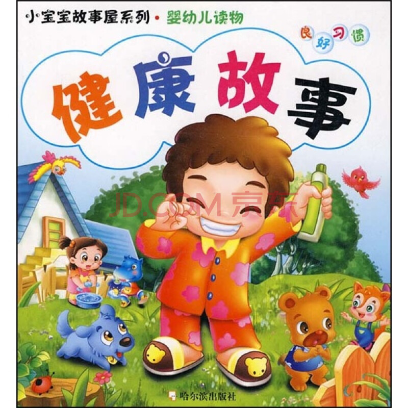 小宝宝故事屋系列·婴幼儿读物:健康故事图片
