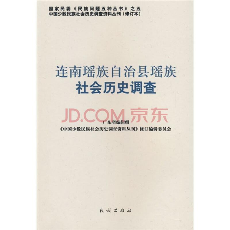 连南瑶族自治县瑶族社会历史调查