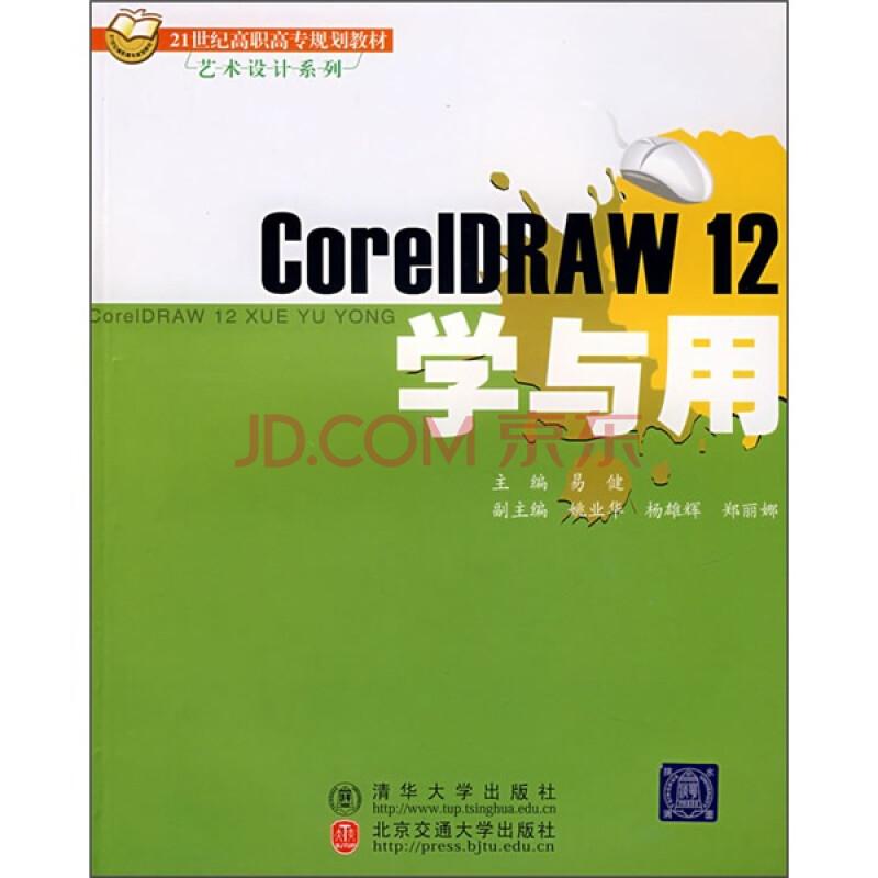 艺术设计系列 CorelDRAW 12学与用图片
