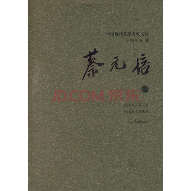 蔡元培卷 中国现代美学名家文丛