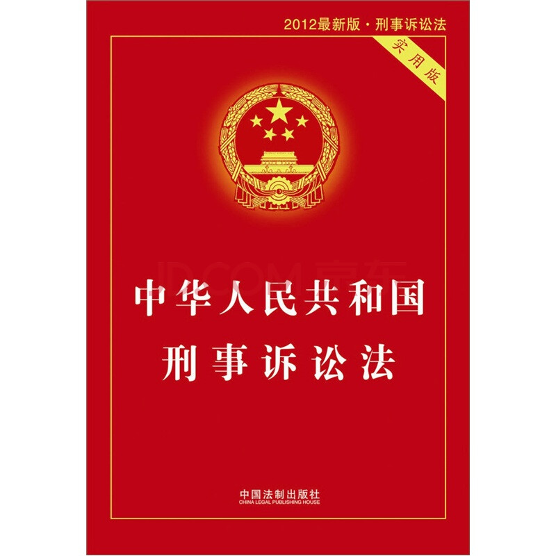 【中华人民共和国刑事诉讼法】