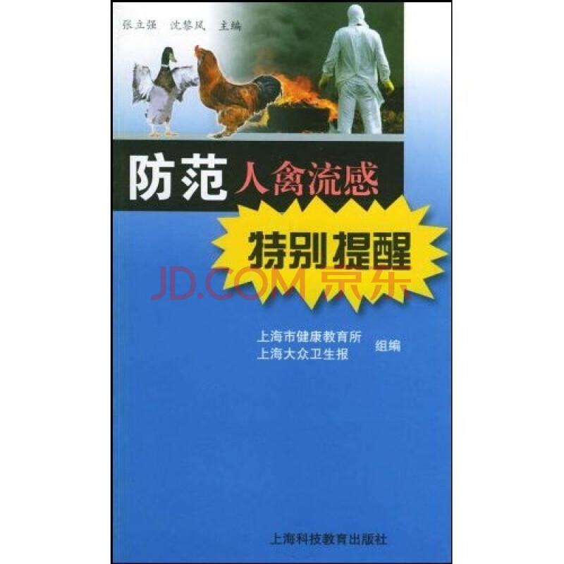 防范人禽流感特别提醒图片图片