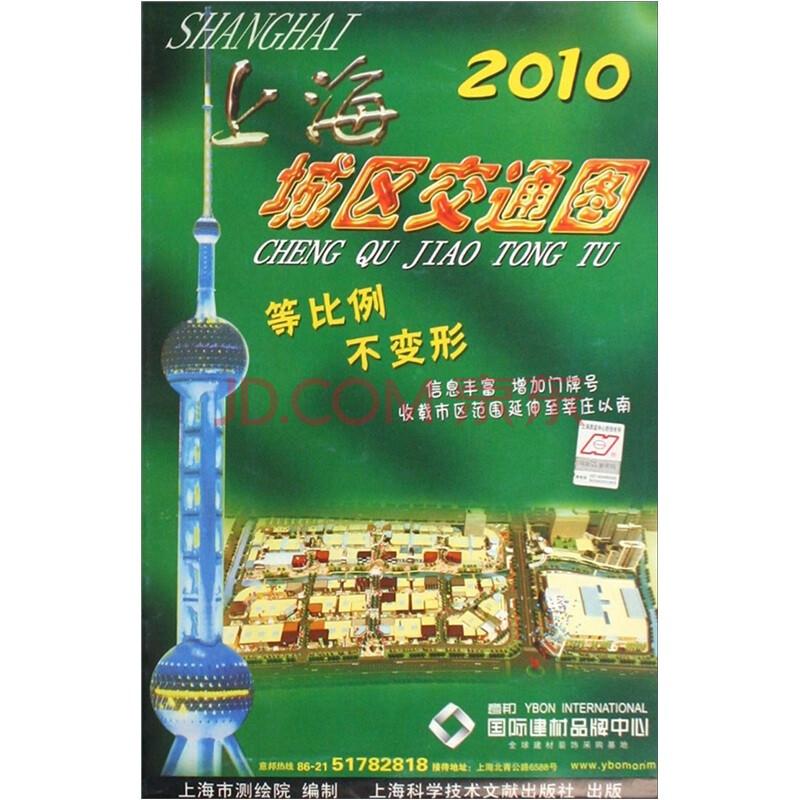 2010上海城区交通图 高清图片