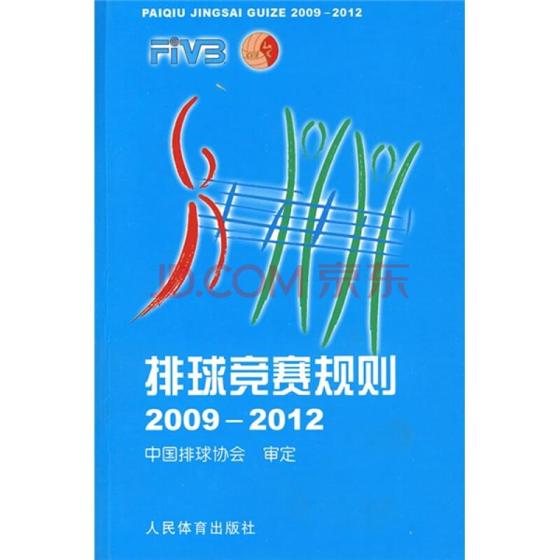 排球竞赛规则 2009 2012