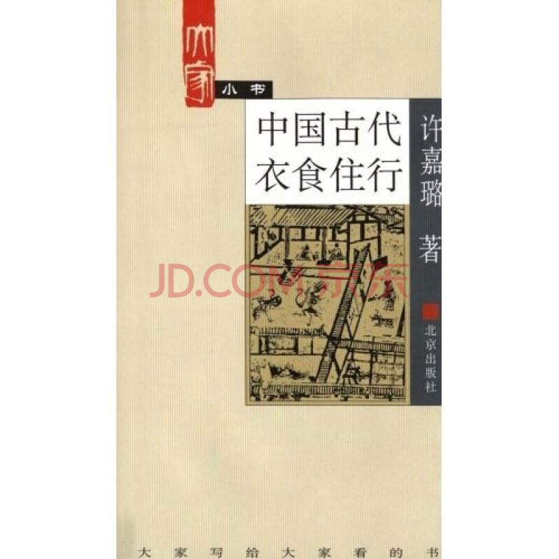 中国古代衣食住行图片
