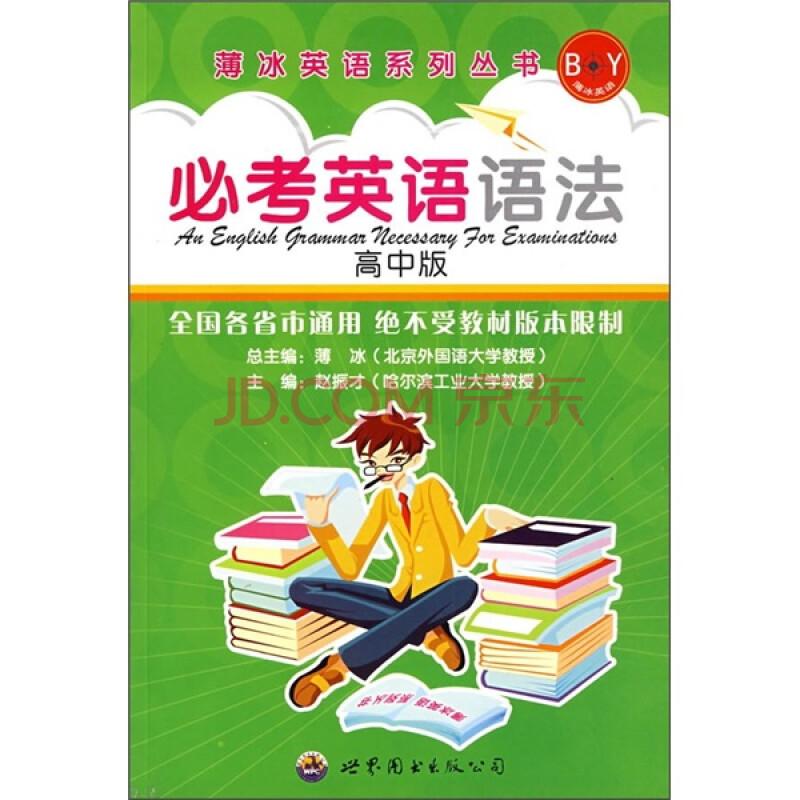必考英语语法(高中版)