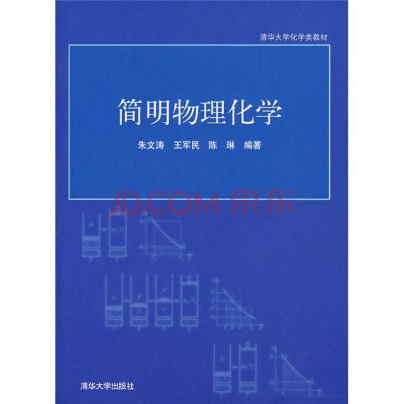 清华大学化学类教材:简明物理化学图片