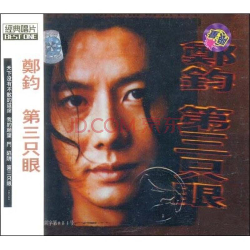 郑钧 赤裸裸 特价 CD