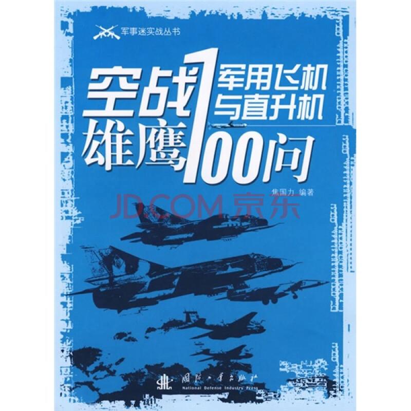 空战雄鹰 军用飞机与直升飞机