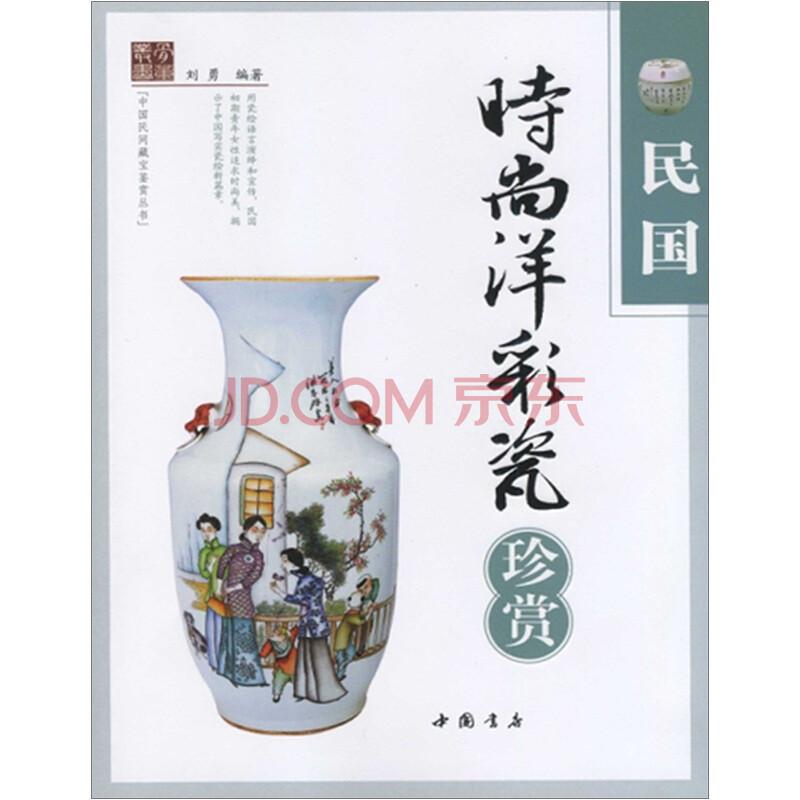 民国时尚洋彩瓷