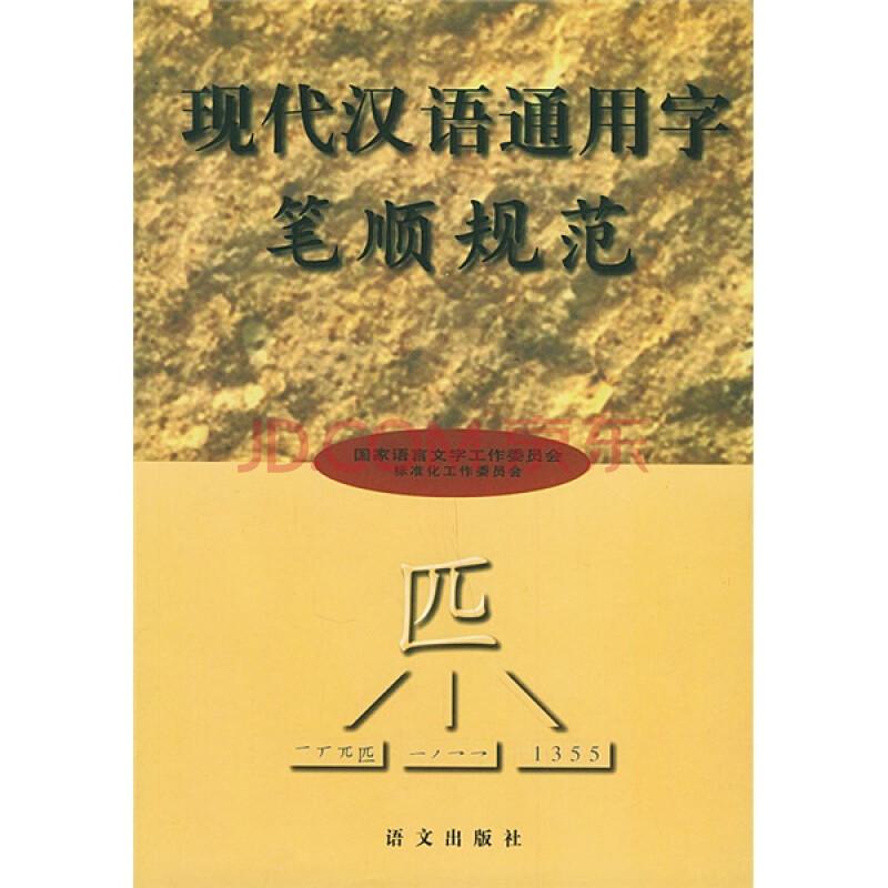 缘的笔顺笔画顺序-现代汉语通用字笔顺规范图片