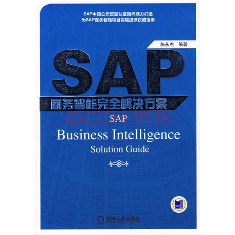 SAP商务智能完全解决方案|pdf书籍(57M) - pdfhome - PDF电子书城