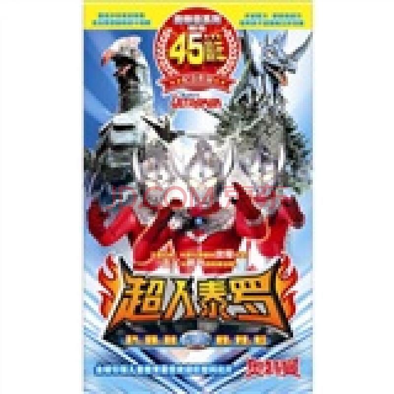 超人泰罗奥特曼完整版26VCD图片